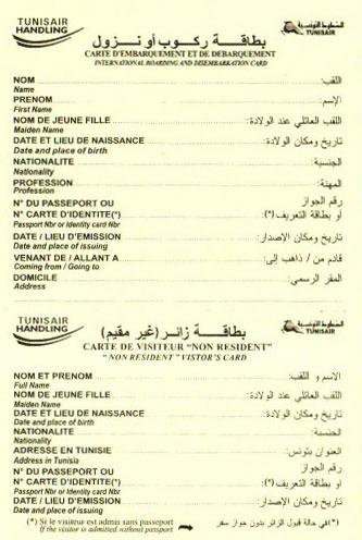 Миграционная карта туниса: чистый бланк и образец заполнения.